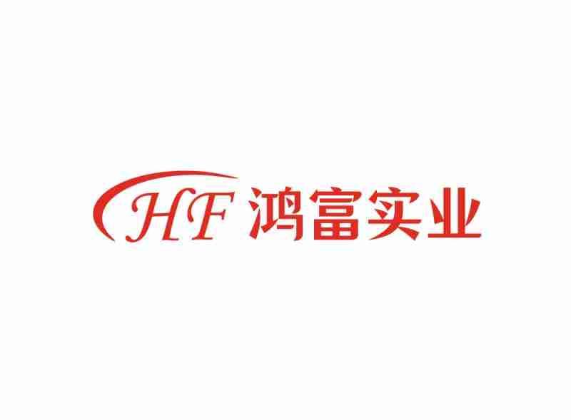 台州黄岩鸿富模架有限公司