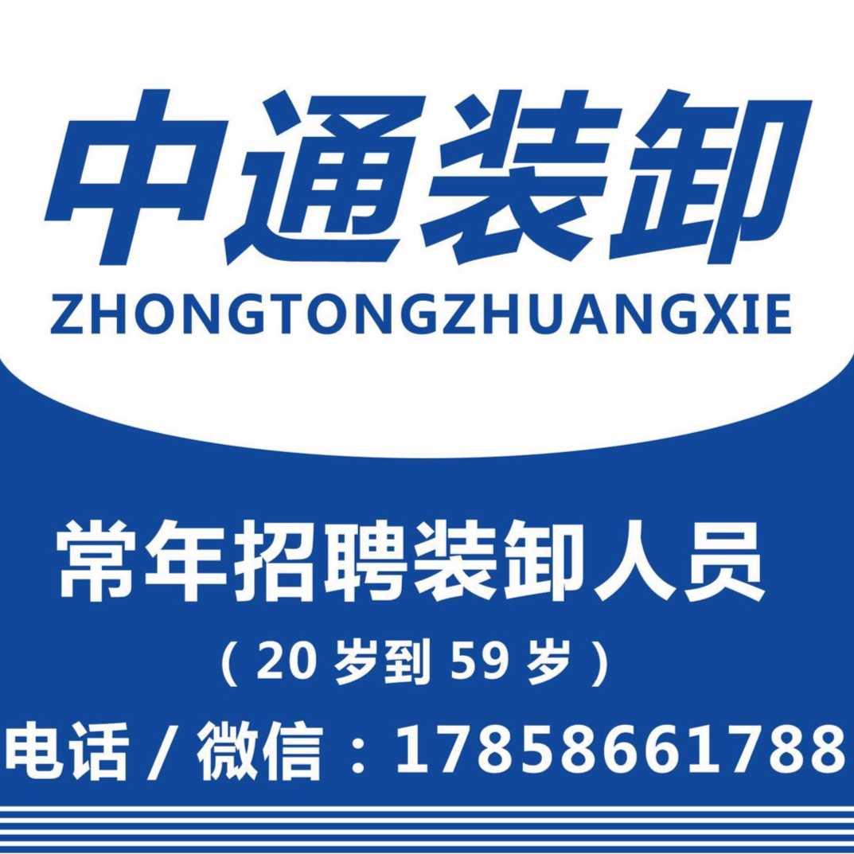 台州中通装卸有限公司