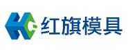浙江黄岩红旗塑料模具厂