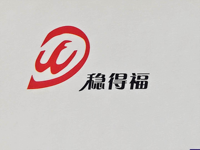 台州稳得福塑模有限公司