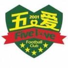 台州市黄岩五爱足球俱乐部