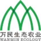 浙江万民生态农业发展股份有限公司