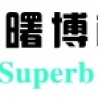 台州市黄岩曙博模具有限公司