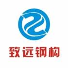 浙江致远钢结构股份有限公司