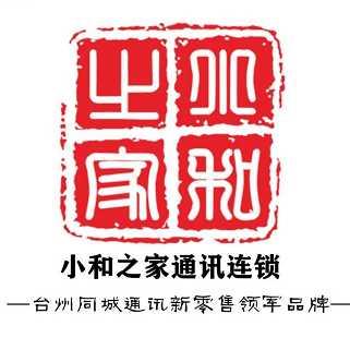 中移浙江有限公司黄岩分公司