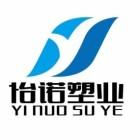 台州怡诺塑业有限公司