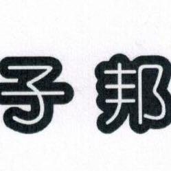 台州子邦塑料制品有限公司