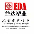 台州市益达塑业股份有限公司