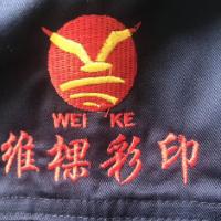 台州市维棵彩印包装有限公司