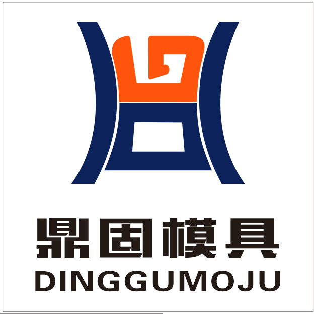 台州市黄岩鼎固模具厂