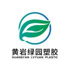 台州市黄岩绿园塑胶有限公司