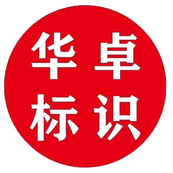 台州华卓广告有限公司