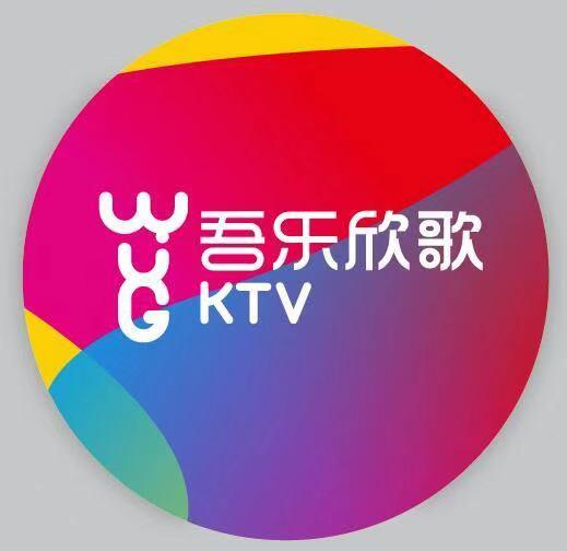 吾乐欣歌KTV