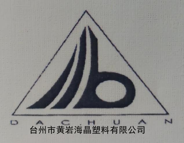 台州市黄岩海晶塑业
