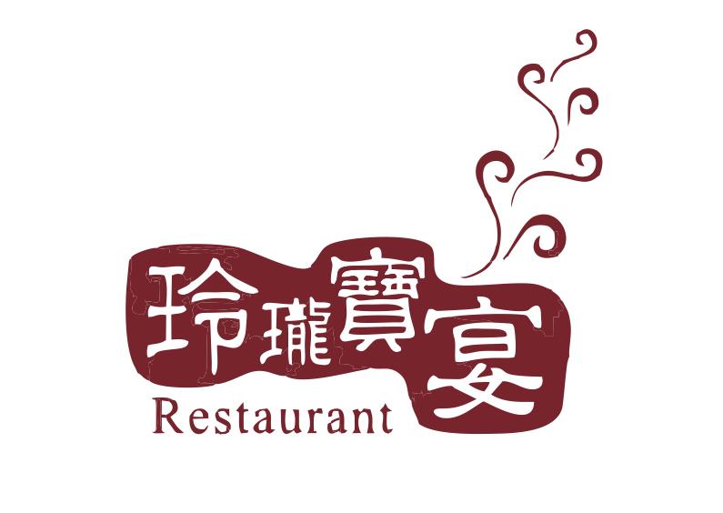 黄岩玲珑宝宴餐厅