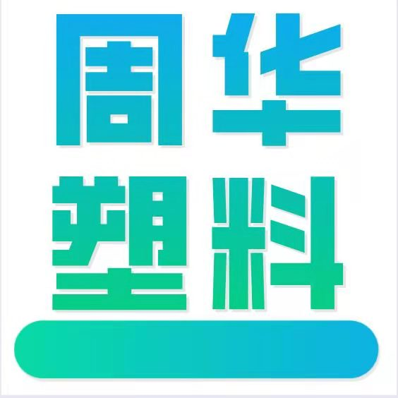 周华塑料厂