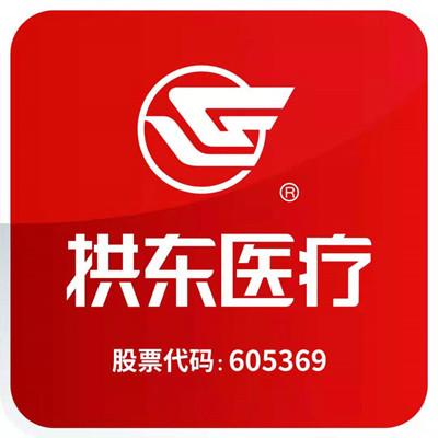 浙江拱东医疗器械股份有限公司